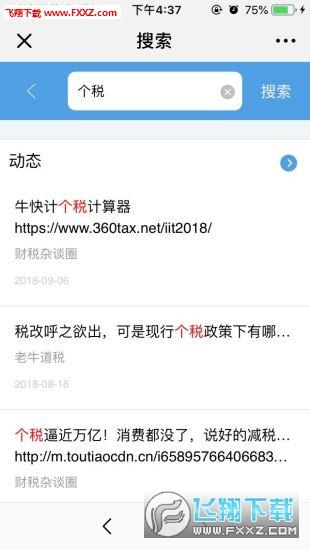 牛快计app官方版v2.2.7截图2
