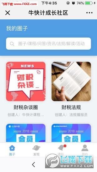 牛快计app官方版v2.2.7截图3