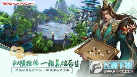 大秦帝国纵横官方版1.2.504截图0