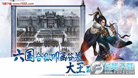 大秦帝国纵横官方版1.2.504截图1