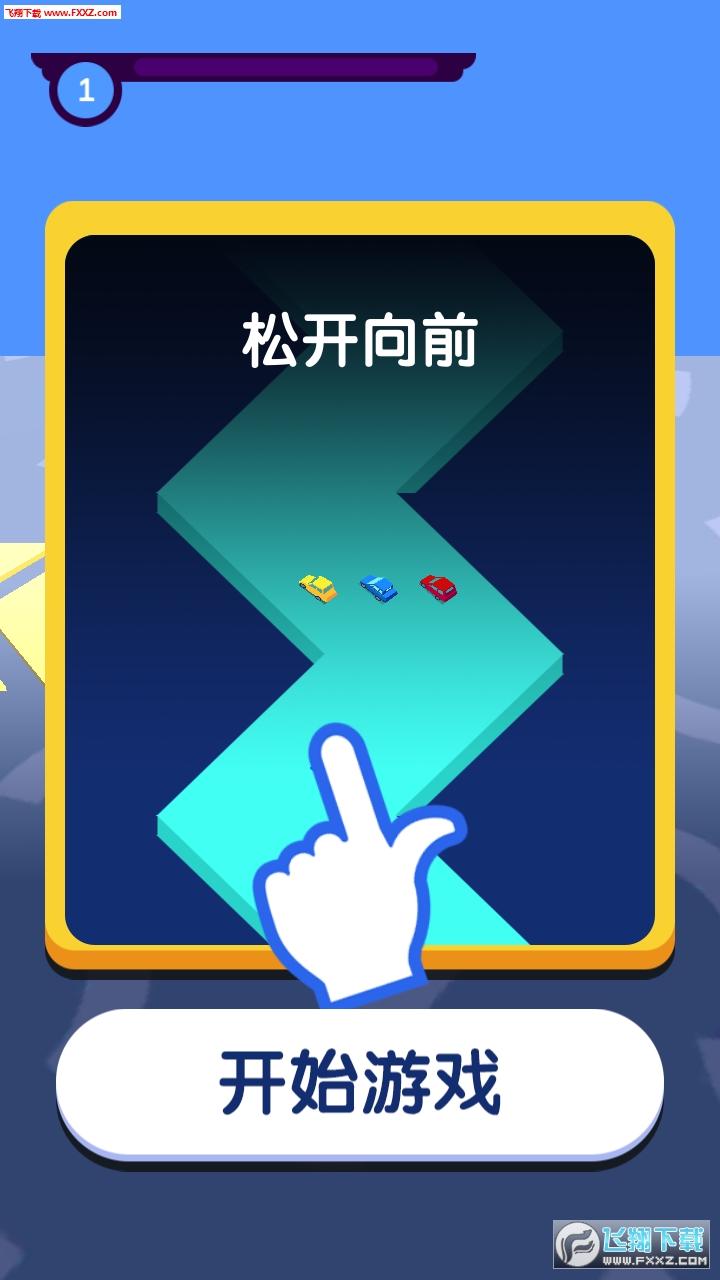 绝地漂移游戏安卓版1.02截图0
