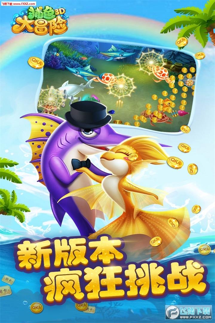捕鱼大冒险最新版7.0截图2
