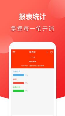 帮你花app安卓版2.0.1截图2