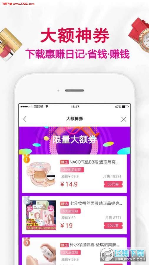 惠赚日记官方版1.0.4截图0
