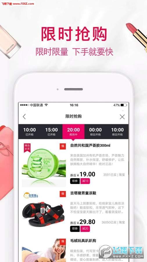 惠赚日记官方版1.0.4截图1