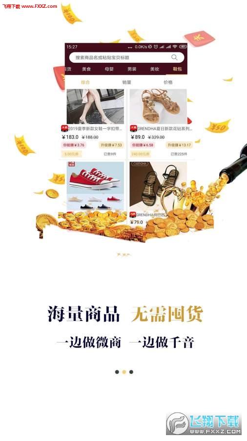 千音甄选安卓版1.7.1截图1