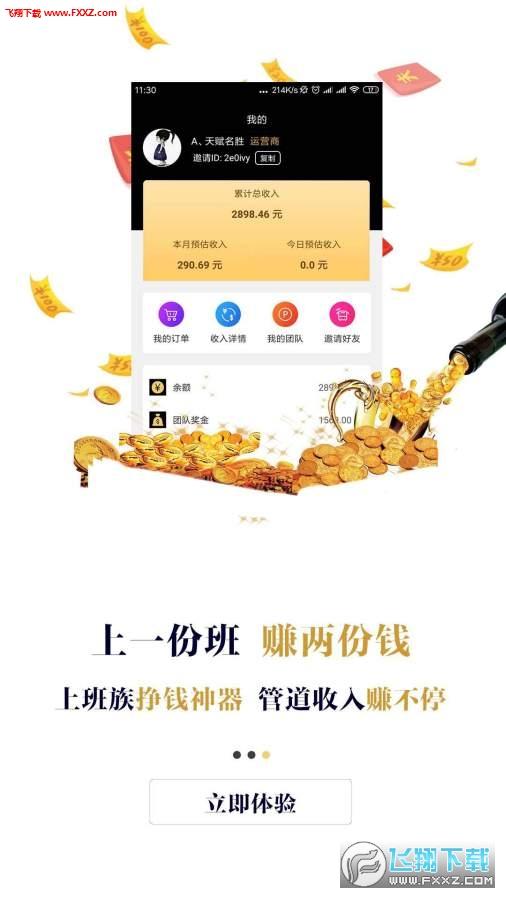 千音甄选安卓版1.7.1截图2