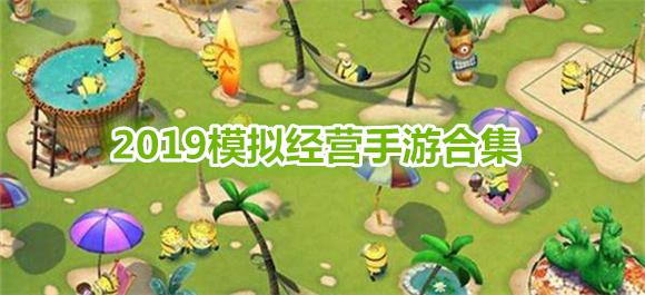 2019模拟经营类手游_2019好玩的模拟经营游戏