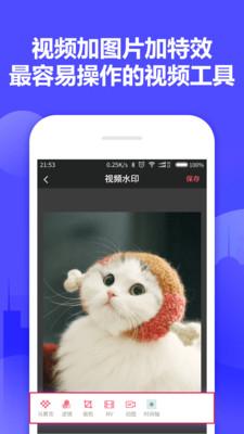 微小能水印相机app1.0.3截图2