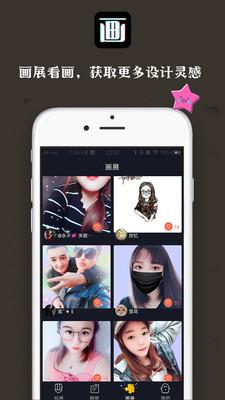 抖画app安卓版1.0.0截图1