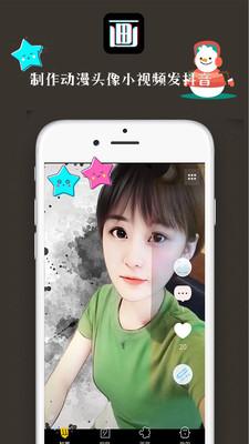 抖画app安卓版1.0.0截图0
