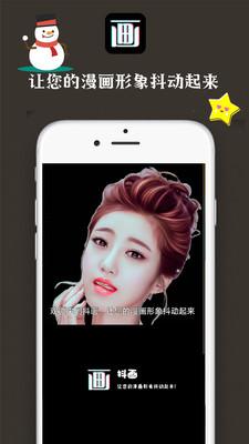抖画app安卓版1.0.0截图2