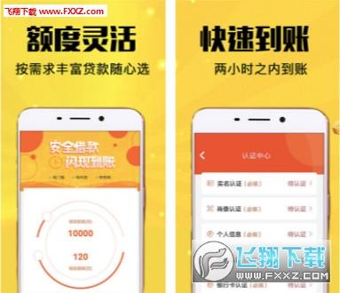 甘借宝app安卓版V1.0截图1