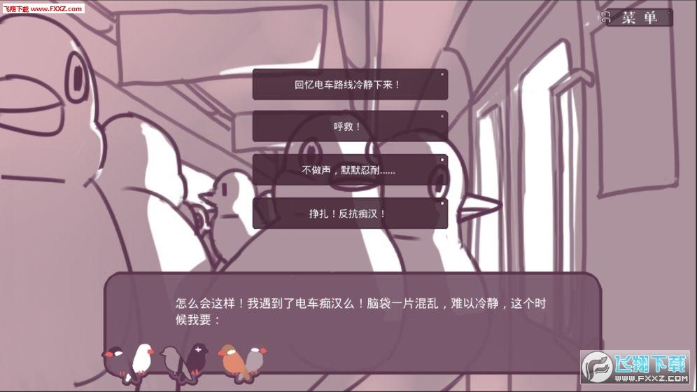 文鸟恋爱物语安卓版v3.00.00截图2