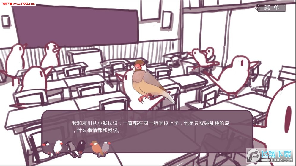 文鸟恋爱物语安卓版v3.00.00截图3