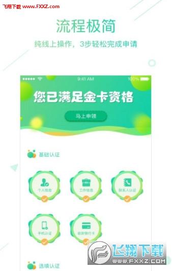 七喜贷app官方版V1.0截图1
