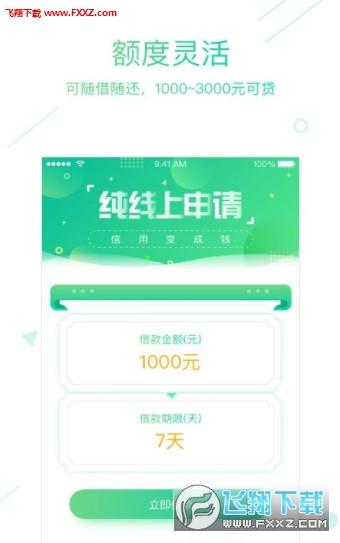 七喜贷app官方版V1.0截图2