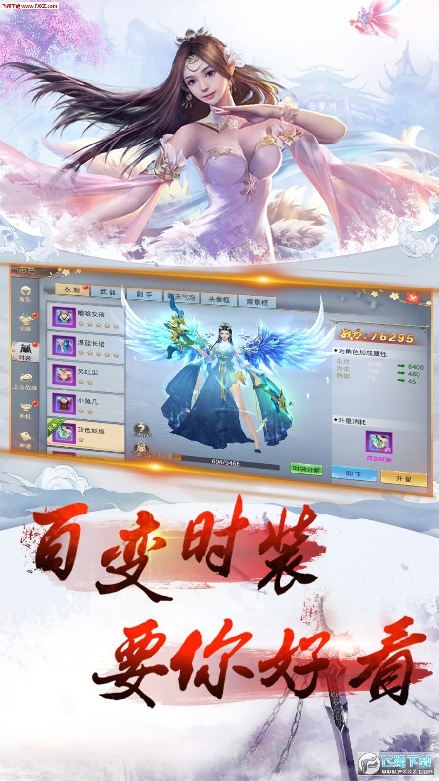 双剑侠影安卓版3.5.0截图0