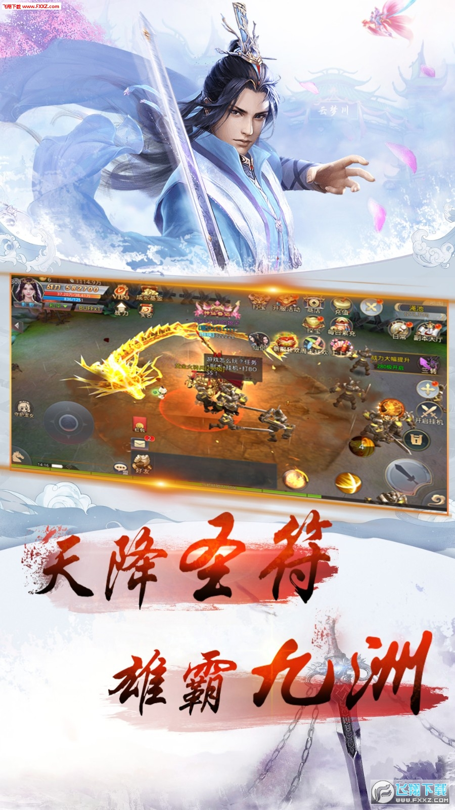 双剑侠影安卓版3.5.0截图3