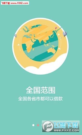 壹米信淘淘贷款appV1.0截图0