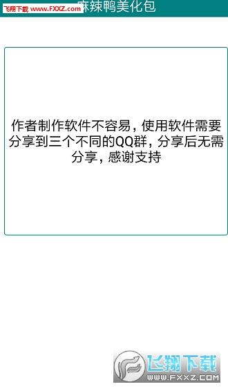 麻辣鸭王者美化包v1.0截图1