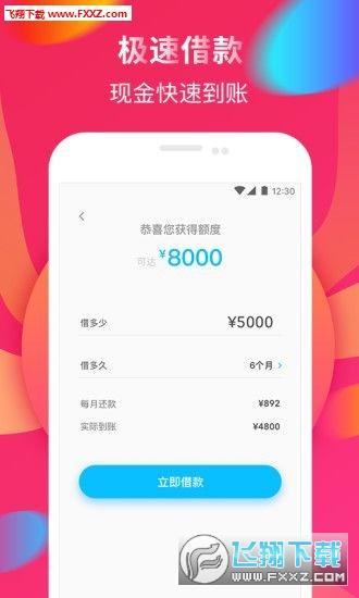 积木时代贷款appV1.0.0截图1