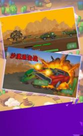 沙漠追击战手游v1.0.2截图1