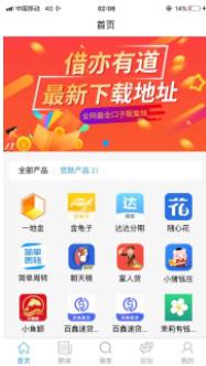 借亦有道app手机版V1.0截图2