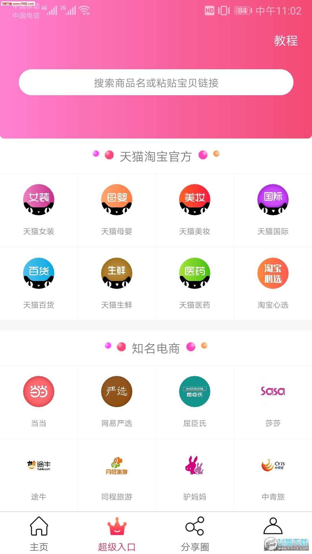 每日一省app官方版1.0.1截图0