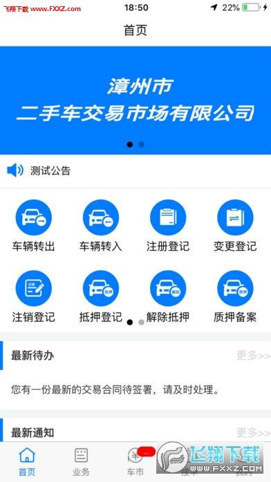 漳州二手车app官方版v0.9.3截图0