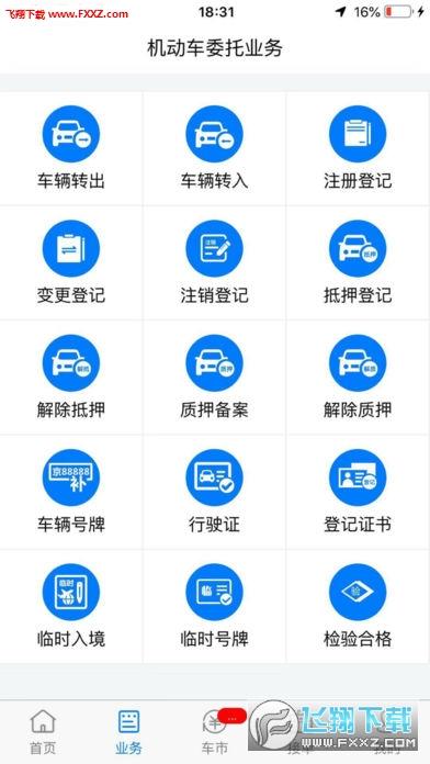 漳州二手车app官方版v0.9.3截图1