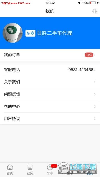 漳州二手车app官方版v0.9.3截图3