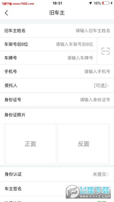 漳州二手车app官方版v0.9.3截图2