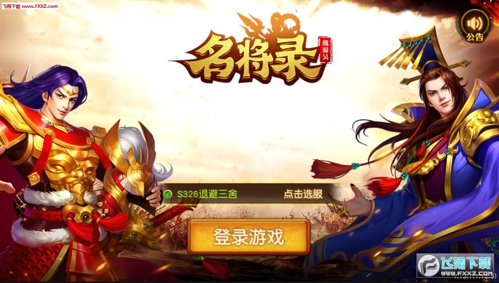 魏蜀吴悍将之名将录安卓版1.12.9截图2