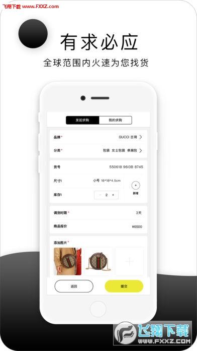 云尚互联安卓版1.0.0截图2