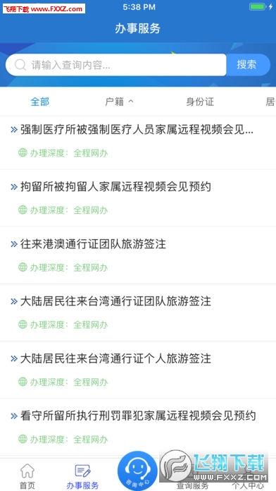 湖南公安服务平台官方版v2.0.3截图1