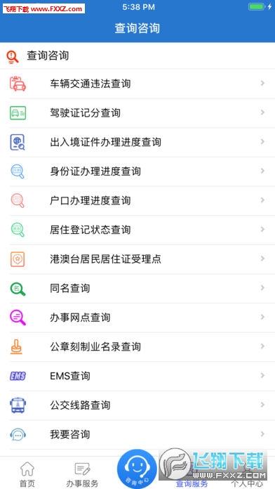 湖南公安服务平台官方版v2.0.3截图2