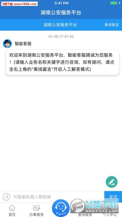 湖南公安服务平台官方版v2.0.3截图3