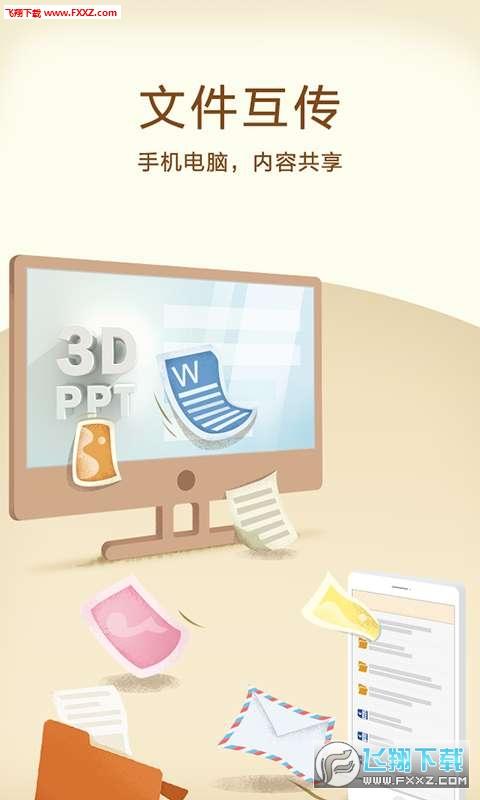 3DPPT软件手机版v1.0.0截图2