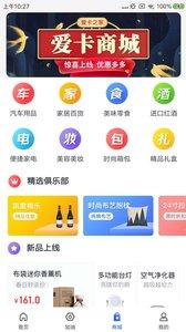 爱卡之家app官方版1.0.0截图3