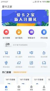 爱卡之家app官方版1.0.0截图1