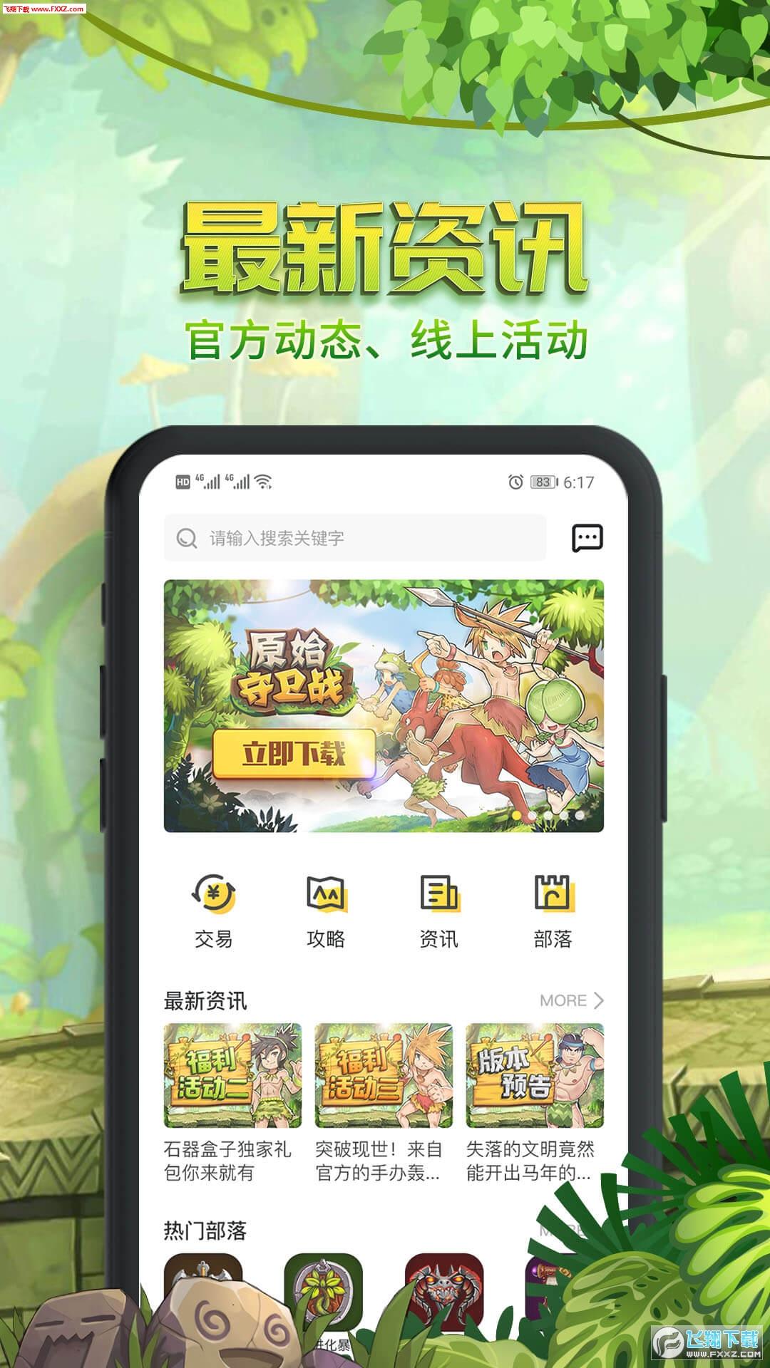 石器盒子app官方版1.3.1截图1