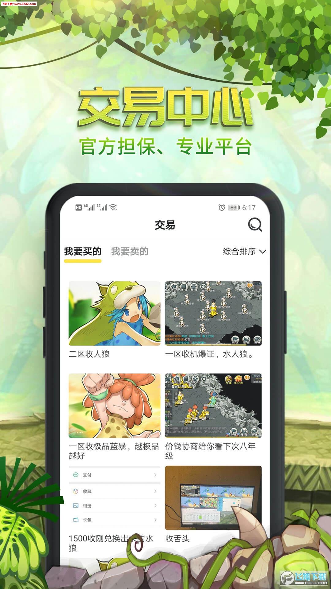 石器盒子app官方版1.3.1截图2
