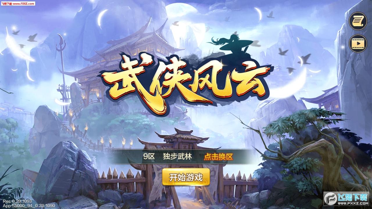 武侠风云官网版手游1.8截图0