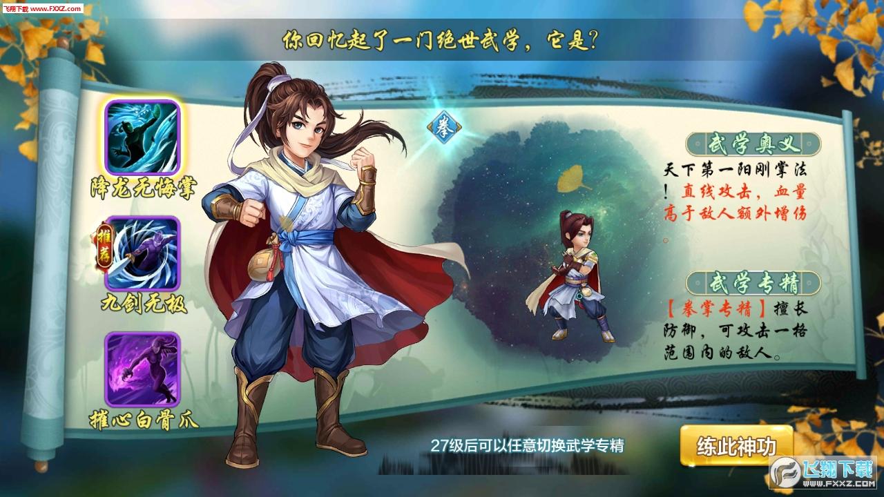 武侠风云官网版手游1.8截图1