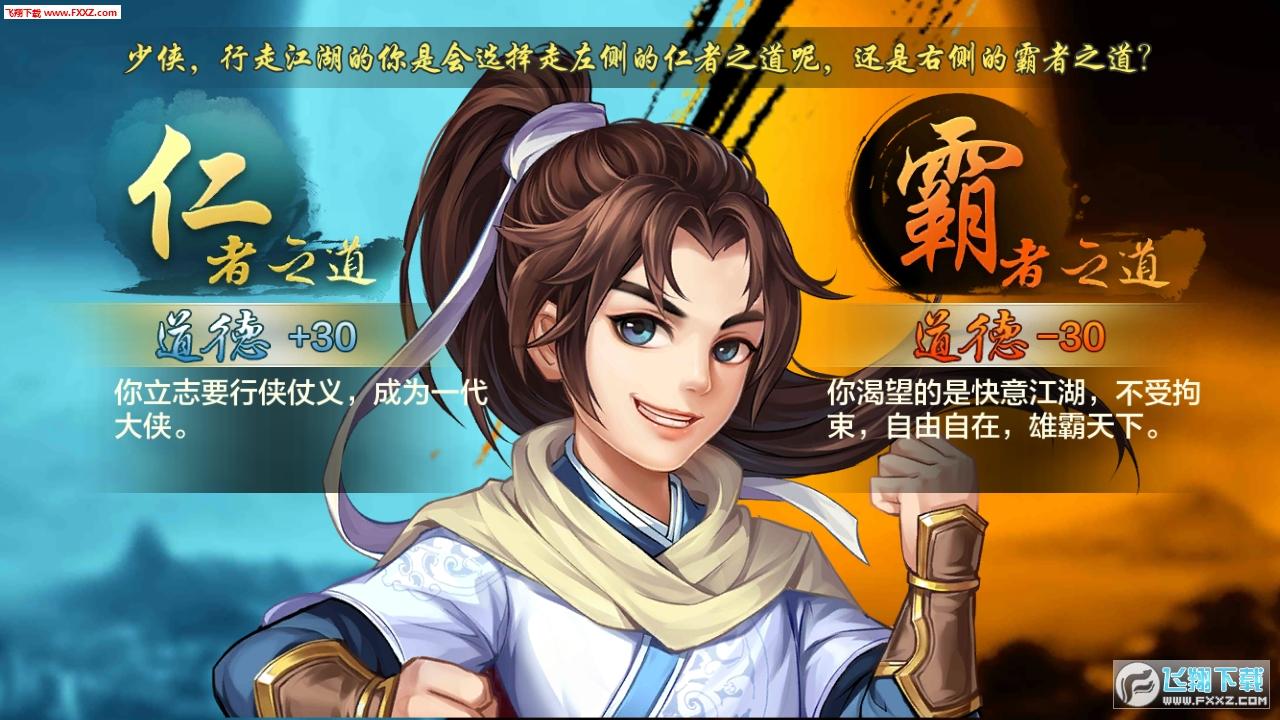 武侠风云官网版手游1.8截图2