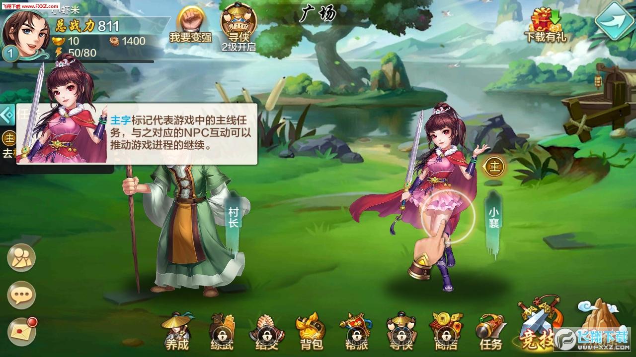 武侠风云官网版手游1.8截图3