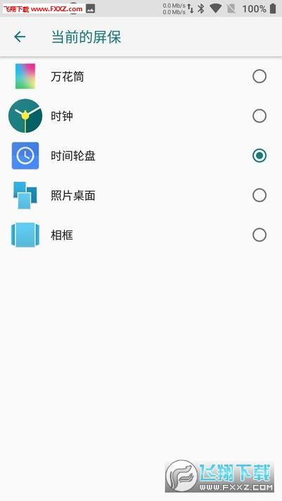 抖音罗盘时钟appv1.0截图1