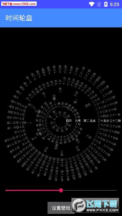 抖音罗盘时钟壁纸app截图0