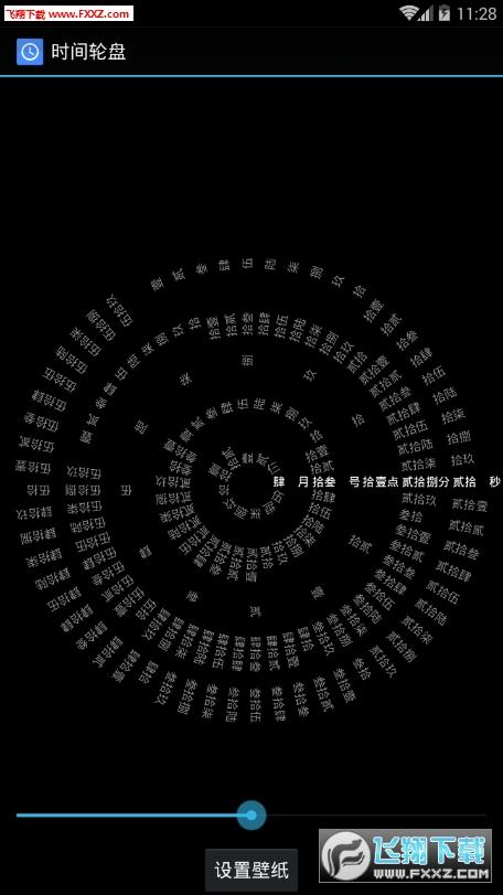 抖音手机时钟数字轮盘v1.4截图0